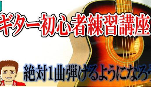 ギター初心者の練習講座~絶対1曲弾けるようになろう~