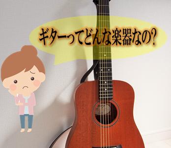 ギター初心者向け!!始める前にギターってどんな楽器なのか知っておこう