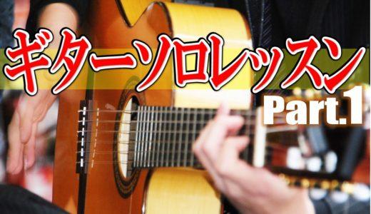 ギター初心者向け!!ギターソロの基本 メロディーを弾いてみよう Part.1