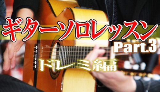 ギター初心者向け!!ギターソロの基本 Part.3 ドレミを弾けるようになろう