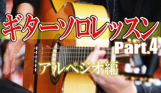 ギター初心者向け!!ギターソロの基本 Part.4 アルペジオを弾いてみよう