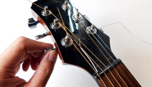 ギター初心者必見!!ギターを買ったらまずはチューニング(音合わせ)をしよう