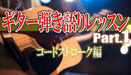 ギター初心者向け!!ギター弾き語りの基本Part.1 コードストロークの基本 ギター伴奏を弾いてみよう