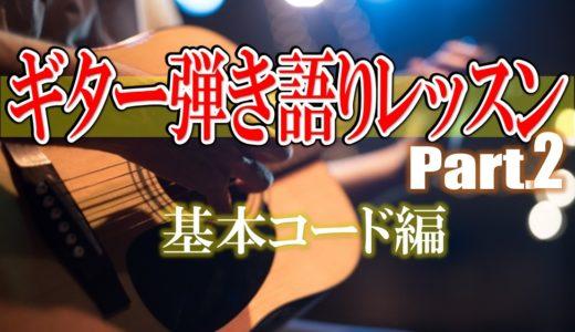 ギター初心者向け!!ギター弾き語りの基本 Part.2 基本コードの紹介