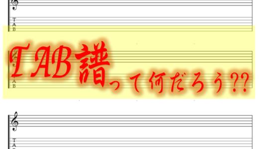 ギター初心者必見!!楽譜が読めなくても大丈夫!!TAB譜があるさ!!