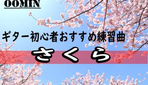 ギター初心者必見!!おすすめの練習曲 森山直太朗「さくら」
