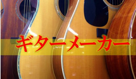 アコースティックギターメーカーの紹介