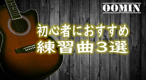 ギター初心者向け!!初心者におすすめ練習曲3選