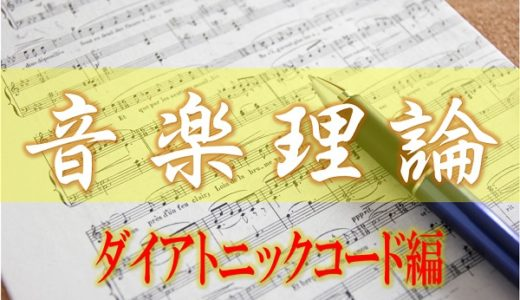 音楽理論② ダイアトニックコードの覚え方をマスターしよう