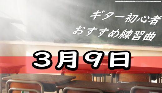 ギター初心者必見!!おすすめ練習曲 3月9日 レミオロメン