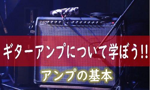ギター初心者向け。ギターアンプの基本的なことを知ろう!!