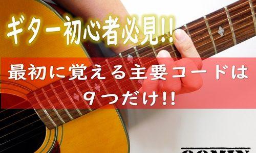 ギター初心者必見!!最初に覚える主要コードは9つだけ!!