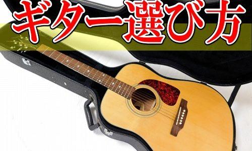 ギター初心者に伝えたい!!アコースティックギターの選び方!!