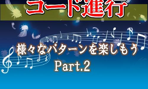 【アドリブ・作曲のネタ】コード進行のパターン紹介 Part.2
