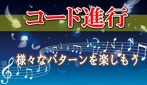 【アドリブ・作曲のネタ】コード進行のパターン紹介 Part.1