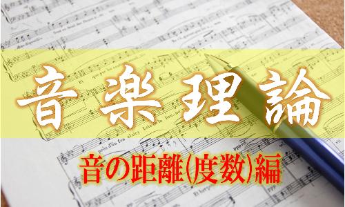 音楽理論 音と音の距離(度数)を学ぼう Part.1
