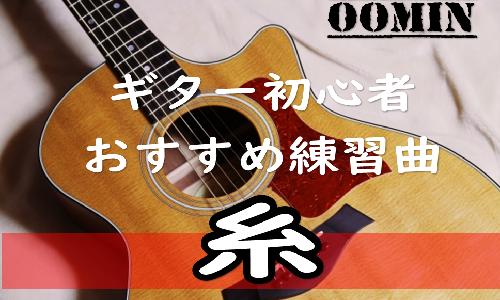 ギター初心者におすすめの曲 「糸」中島みゆき