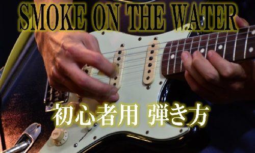 エレキギター初心者向け!!SMOKE ON THE WATERのイントロを弾こう!!