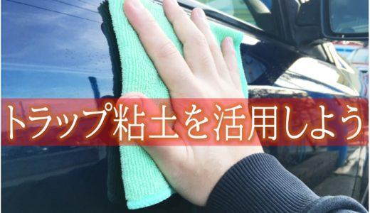 【ケミカル粘土の活用】洗車道具の中で是非使用してほしい1品!!
