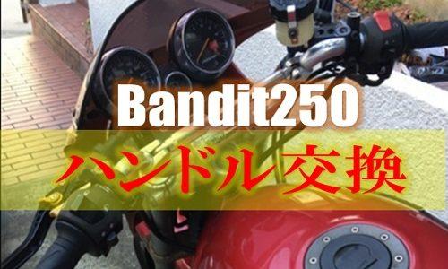 おーみん愛車 スズキ バンディット250 GJ77A ハンドル交換