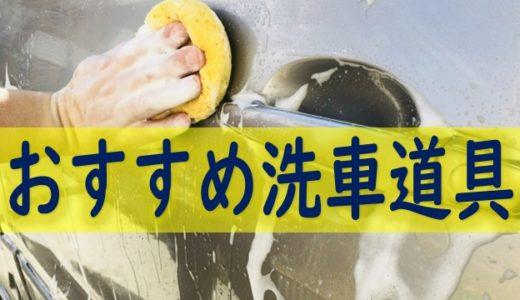 洗車のプロがおすすめする洗車道具10選!!