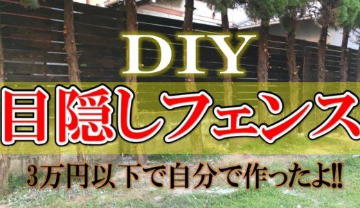 【目隠しフェンス】3万円以下で自宅の庭にDIYでつくってみたよ!!