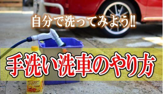 プロが教える手洗い洗車のやり方!!自宅でやってみよう!!