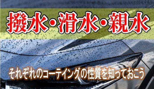 車コーテイングの【撥水】【滑水】【親水】って何だろう!?