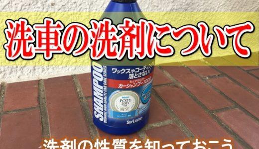 車の洗車洗剤の選び方~アルカリ性・中性・酸性の特性を知っておこう~