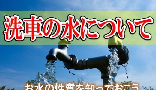 洗車に適した水はどれ!?洗車に使われる水について知っておこう!!