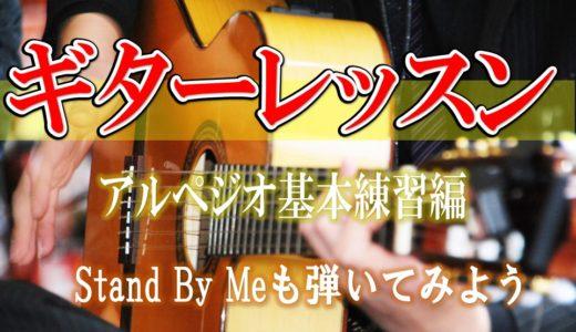 ギター初心者でも弾けちゃう!!アルペジオを練習してみよう!!
