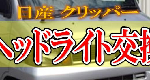 日産クリッパーバン【U71V】ヘッドライト交換 <整備ブログ>