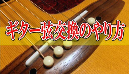 ギターの弦を自分で交換!!交換のやり方を分かりやすく紹介!!