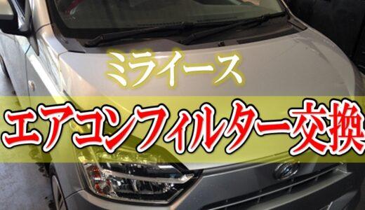 ミライース【DBA-LA350S】 エアコンフィルター交換 <整備ブログ>