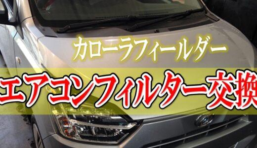 トヨタカローラーフィルダーエアコンフィルター交換 <整備ブログ>
