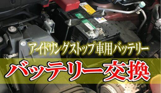 スペーシアカスタム【MK42S】アイドリングストップ車用バッテリー交換 <整備ブログ>