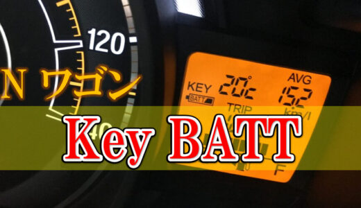 HONDA Nワゴン キーバッテリー【KeyBATT】が表示されたら電池交換を!!