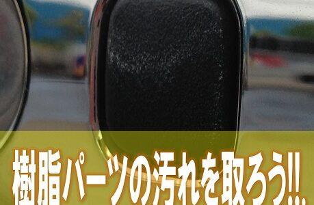 車の樹脂パーツの汚れを取る方法を紹介【ドアノブの開閉ボタン編】